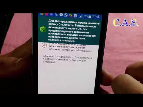 Удаляем рекламные вирусы Galaxy J1 Ace J110, удаляем вирусы андроид