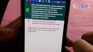 Удаляем рекламные вирусы Galaxy J1 ace J110, удаляем вирусы андроид thumbnail