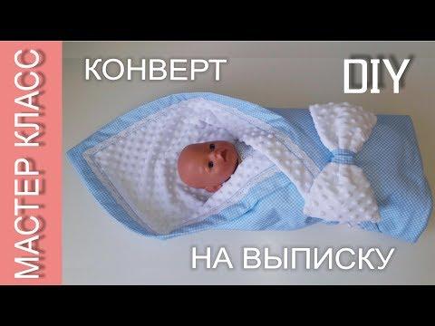 Одеяло для выписки из роддома сшить