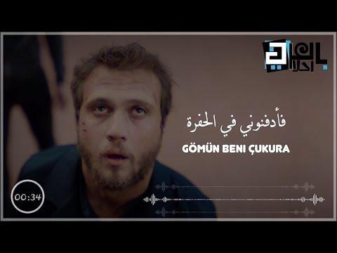 اغنية مسلسل الحفرة الجزء الاول || ادفنوني في الحفرة || مترجمة - Eypio - Gömün Beni Çukura