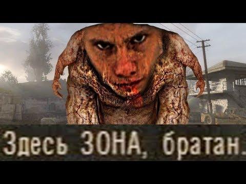ИГРАЮ ЗА МУТАНТА В S.T.A.L.K.E.R. Call Of Chernobyl