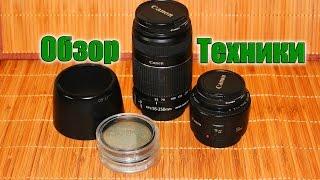Canon 600D. Объективы EFS 55-250mm и EF 50mm. Краткий обзор нашей техники(, 2015-04-07T06:47:42.000Z)