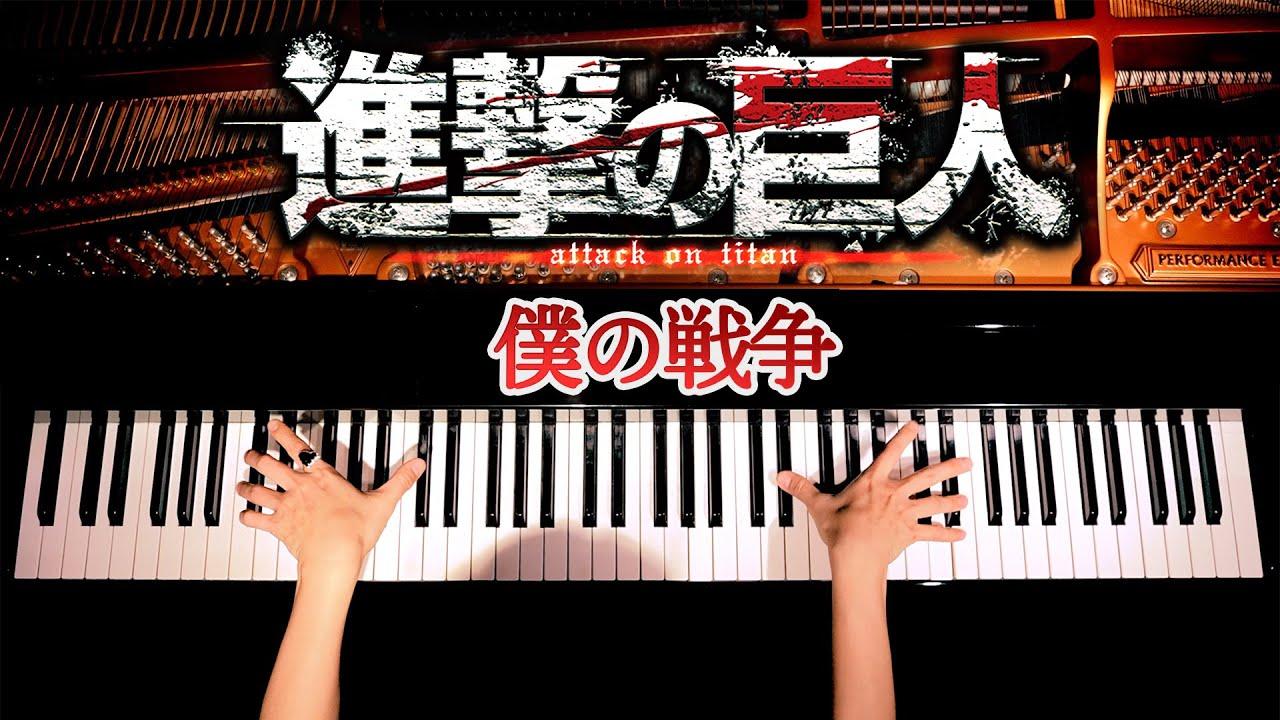 僕の戦争【フルサイズ - Full Size Ver】進撃の巨人Attack on Titan OP - 耳コピピアノ - Piano Cover - CANACANA