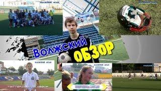 """""""Волжский обзор"""" ВЫПУСК №7"""