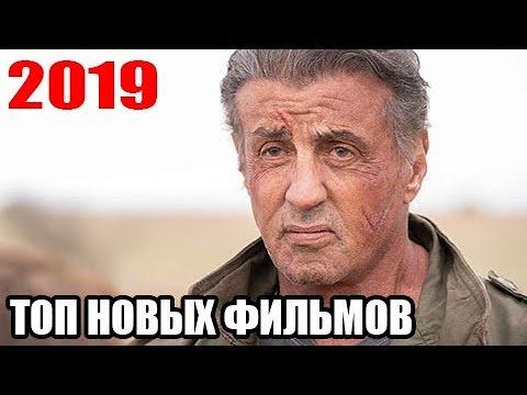 ТОП НОВЫХ ФИЛЬМОВ КОТОРЫЕ ВЫШЛИ В ХОРОШЕМ КАЧЕСТВЕ 2019