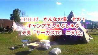 11/11-12 かんなの湯 その1「キャンプでしゃぶしゃぶ」 thumbnail