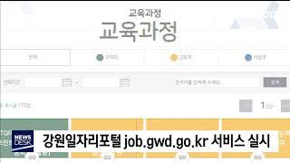 2019. 11. 27 [원주MBC] 강원 일자리 포털…