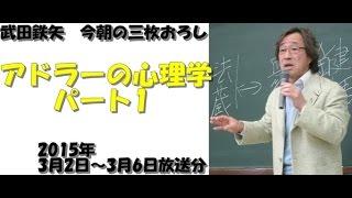 武田鉄矢今朝の三枚おろし 2015年3月2日~2015年3月6日放送分より 岸見...