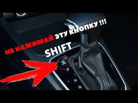 Как переводится shift