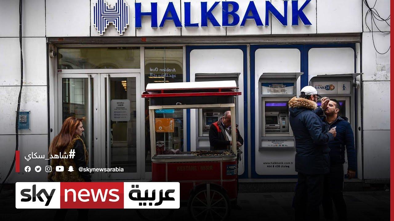 رفض إلغاء إدانة بنك خلق التركي بمساعدة طهران   #مراسلو_سكاي