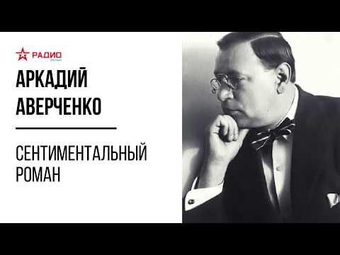 Сентиментальный роман. Аркадий Аверченко. Аудиорассказ