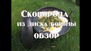 Обзор сковороды из диска бороны от интернет магазина Шоп пан  ком. SHOP-PAN.COM