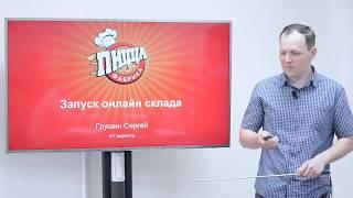 Запуск онлайн склада - Сергей Грушин ИТ-директор