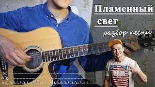 Как играть: МАКС КОРЖ - ПЛАМЕННЫЙ СВЕТ аккорды (Разбор Песни)