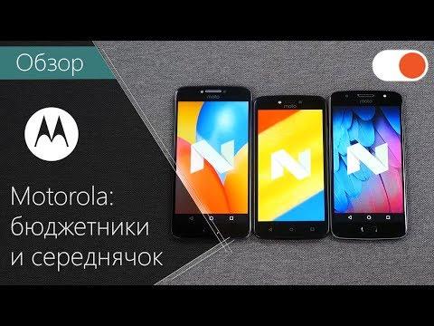 Что у Motorola в бюджетном и среднем сегментах смартфонов? ▶️ Обзор MOTO C Plus,  E4 Plus, G5s