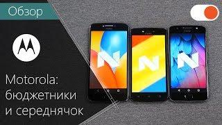 что у Motorola в бюджетном и среднем сегментах смартфонов?  Обзор MOTO C Plus,  E4 Plus, G5s