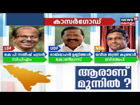 ആരാണ് മുന്നില് - കാസര്ഗോഡ് | Who Is Ahead In Kasargode ?| Election Mega Show