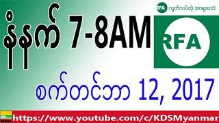 RFA Burmese News, Morning, September 12, 2017
