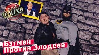 Бэтмен Против Злодеев - Батл Наклонная Комната - Гостиница 72