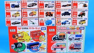 New Toys Unboxing For Kids Children Babies Toddlers | Kids TV | Toys Unboxing For Kids | Tomica Siku
