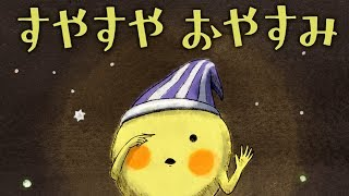 【寝かしつけ絵本】 寝付きの悪いおこさまに〜すやすや おやすみ【読み聞かせ】