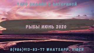 Рыбы - Таро гороскоп на июнь 2020. Гадание для знака Рыбы на картах таро.