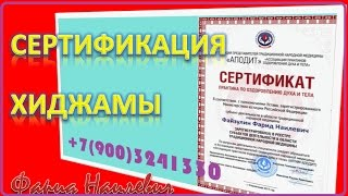 Сертификат хиджамы alhajam.ru