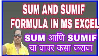 How to use  SUM and SUMIF formula in exle   SUM and SUMIF FORMULA चा वापर कसा करावा ?
