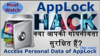 How to hack valt password without root