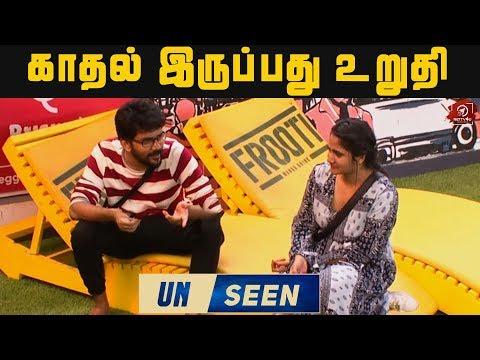 Romance தாங்க  முடியல Bigg Boss Housemates | Unseen | Bigg Boss Tamil | Nettv4u