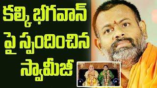 #SwamiParipoornananda Reacts On Self-Styled Godman #KalkiBhagwan || Kalki Bhagavan IT Raids