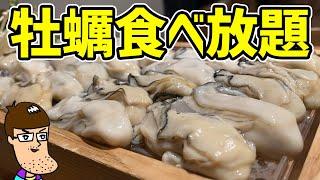 【夢の大食い】牡蠣食べ放題で何個食べられるかチャレンジ!!