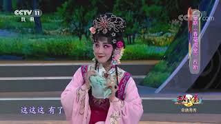 《青春戏苑》 20200128 京韵芬芳| CCTV戏曲
