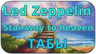 Stairway to heaven led zeppelin как играть на гитаре табы