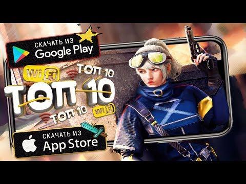 🌐Топ 10 Лучших Онлайн Игр На Андроид & iOS (Онлайн игры)