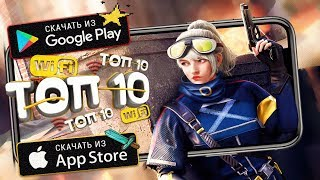 🌐Top 10 best Online Games For Android & iOS (Online games)