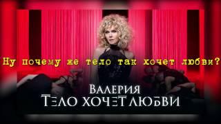 Валерия - Тело хочет любви ОБЗОР ПЕСНИ! #музокоп