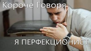 КОРОЧЕ ГОВОРЯ, Я ПЕРФЕКЦИОНИСТ
