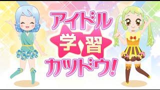 幼児向け知育アイドル アプリ登場! ・iOS版 http://itunes.apple.com/j...