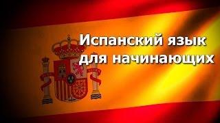 Испанский язык Урок 3 (улучшенная версия)