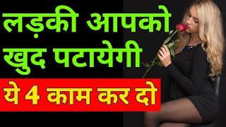 Video Ladki patane ke 4 New tarike | How to impress a girl tarika in hindi Ladki kaise pataye, patate hai download MP3, 3GP, MP4, WEBM, AVI, FLV Agustus 2018