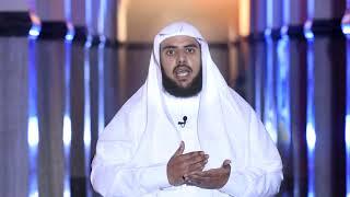 برنامج وقوف القرآن - الحلقة 07