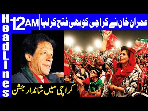 PTI on Fire - Imran Khan rocks Karachi | Headlines 12 AM | 27 July 2018 | Dunya News