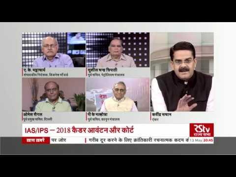 Desh Deshantar: IAS/IPS – 2018 कैडर आवंटन और अदालत