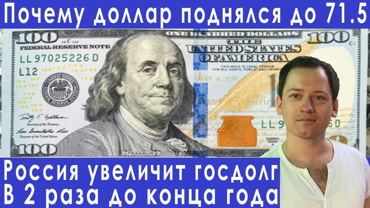 Обвал рубля проблемы в экономике России прогноз курса доллара евро рубля валюты нефти на июль 2020