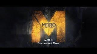 METRO Last Light - Полнометражный фильм