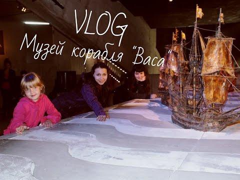 "VlOG:Швеция/Музей корабля ""Васа"" /Дикие танцы на пароме"