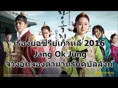 เรื่องย่อซีรีย์เกาหลี 2016 - จางอ๊กจอง ตำนานรักคู่บัลลังก์