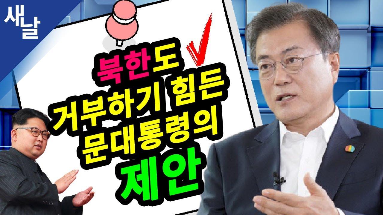 [짤] 북한도 거부하기 힘든 문대통령의 제안