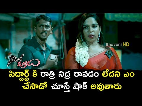 Call Girl Poking Siddharth - Police Chasing Siddharth - Latest Telugu Movie Scenes